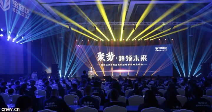 """""""聚势·超领未来"""" ——宝路达新品首发、""""探路中国"""",开启品牌特色发展新时代"""