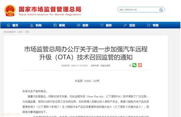 国家市场监督管理总局:加强汽车OTA技术召回监管