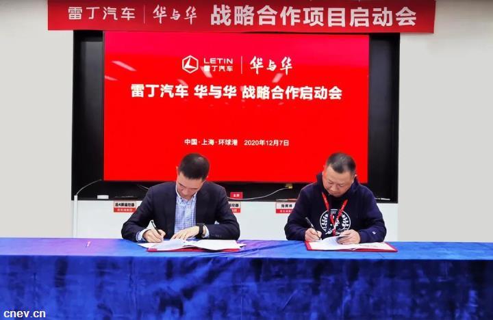 强强联合,雷丁汽车战略签约华与华开启新篇章!