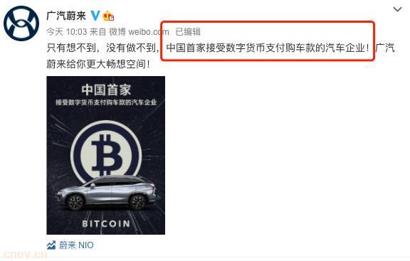广汽蔚来:购车款支持数字货币支付 而非比特币