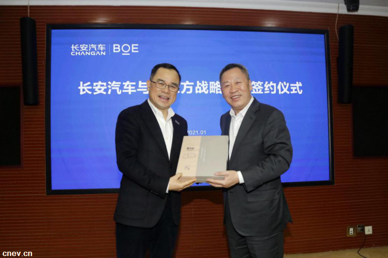 长安汽车与BOE(京东方)战略合作,深化布局智能出行领域