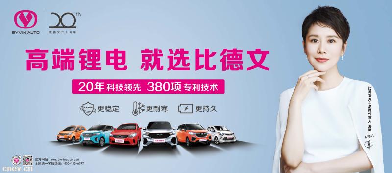 签约形象代言人海清!比德文汽车再次引领行业向品牌化方向发展!