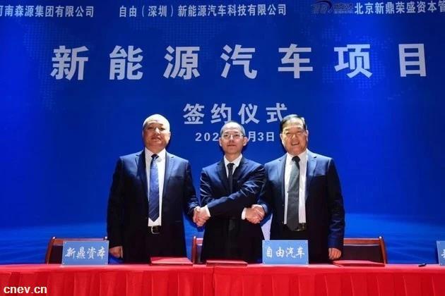 """广汽蔚来前CEO廖兵创立""""自由""""新能源汽车品牌"""