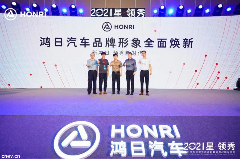 新鸿日,新未来! 鸿日汽车2021焕新而..