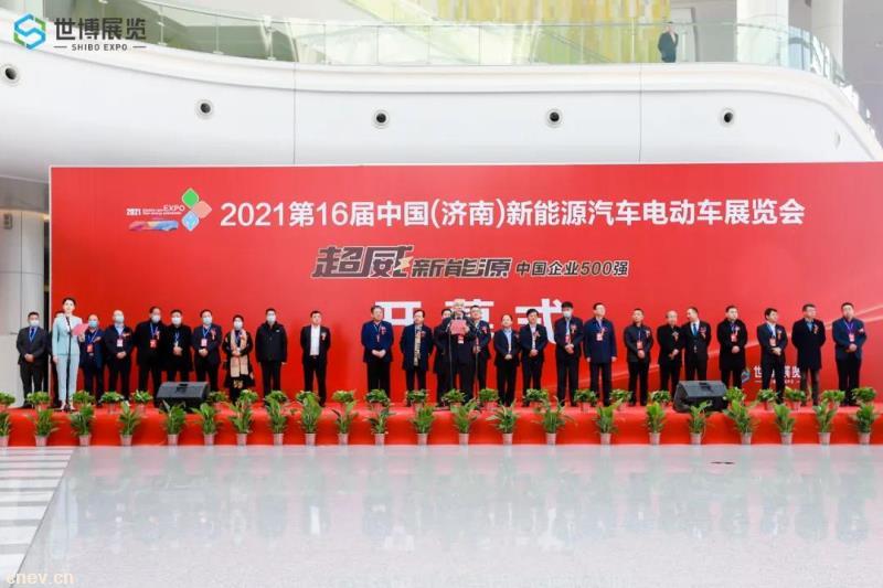 乘风破浪,勇立潮头 丨 第16届中国(济南)新能源汽车电动车展览会隆重开幕!