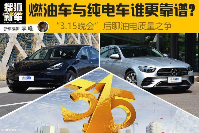 """写在""""3.15晚会""""后 聊传统燃油车与新能源汽车的质量之争"""
