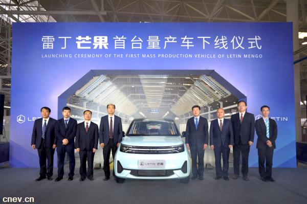 2.98万起,雷丁芒果首台量产车下线,4月19日开启预售!