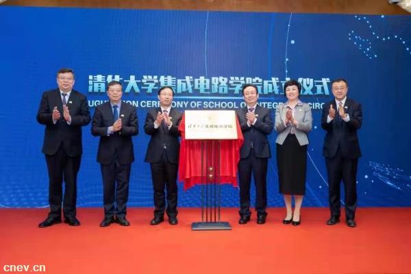 """振兴中国""""芯"""" 清华大学成立集成电路学院"""