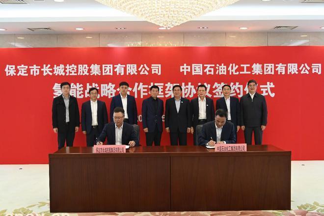 聚焦氢能领域 长城控股与中国石化签署合作框架协议