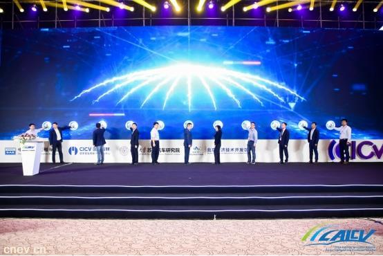 国汽智联发布V2X-CA运营管理系统