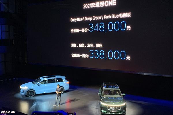 2021款理想ONE售价提1万 续航里程可达1080公里