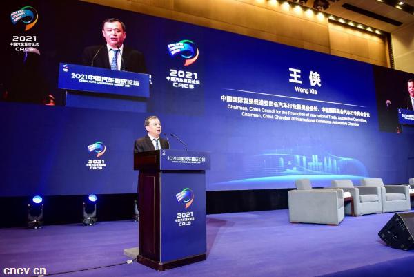 融合发展·智领未来2021中国汽车重庆论坛开幕