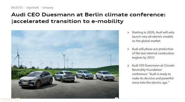 拥抱新时代!奥迪2026年起只推纯电动车 2033年停产传统车