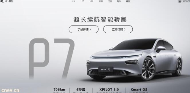 消息称小鹏汽车已获得港交所批准上市
