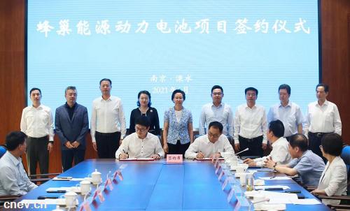 定了!蜂巢能源南京溧水14.6GWh生产基地项目正式签约