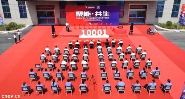 天能、海全携手再创里程碑!10001套动力电池系统正式下线!