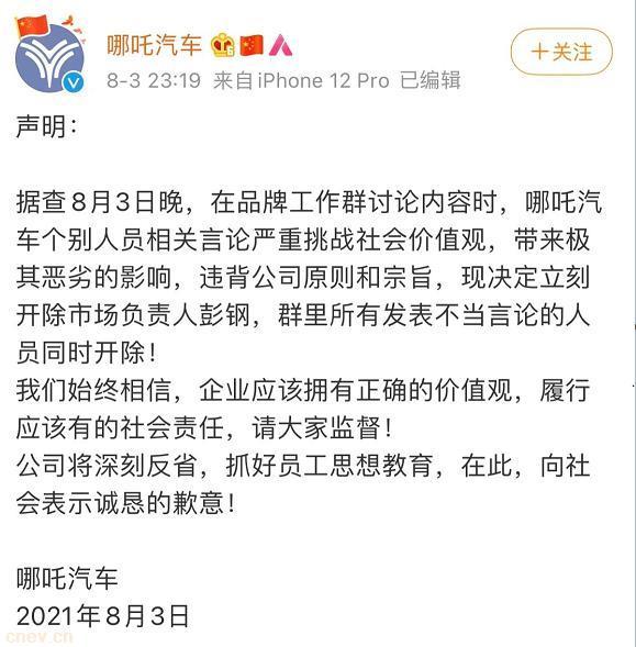 """""""请吴亦凡代言"""" 哪吒汽车这次要闹哪样?"""