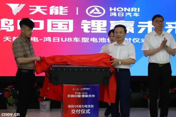 天能锂电进一步强化行业领军实力,鸿日汽车动力电池包正式交付!