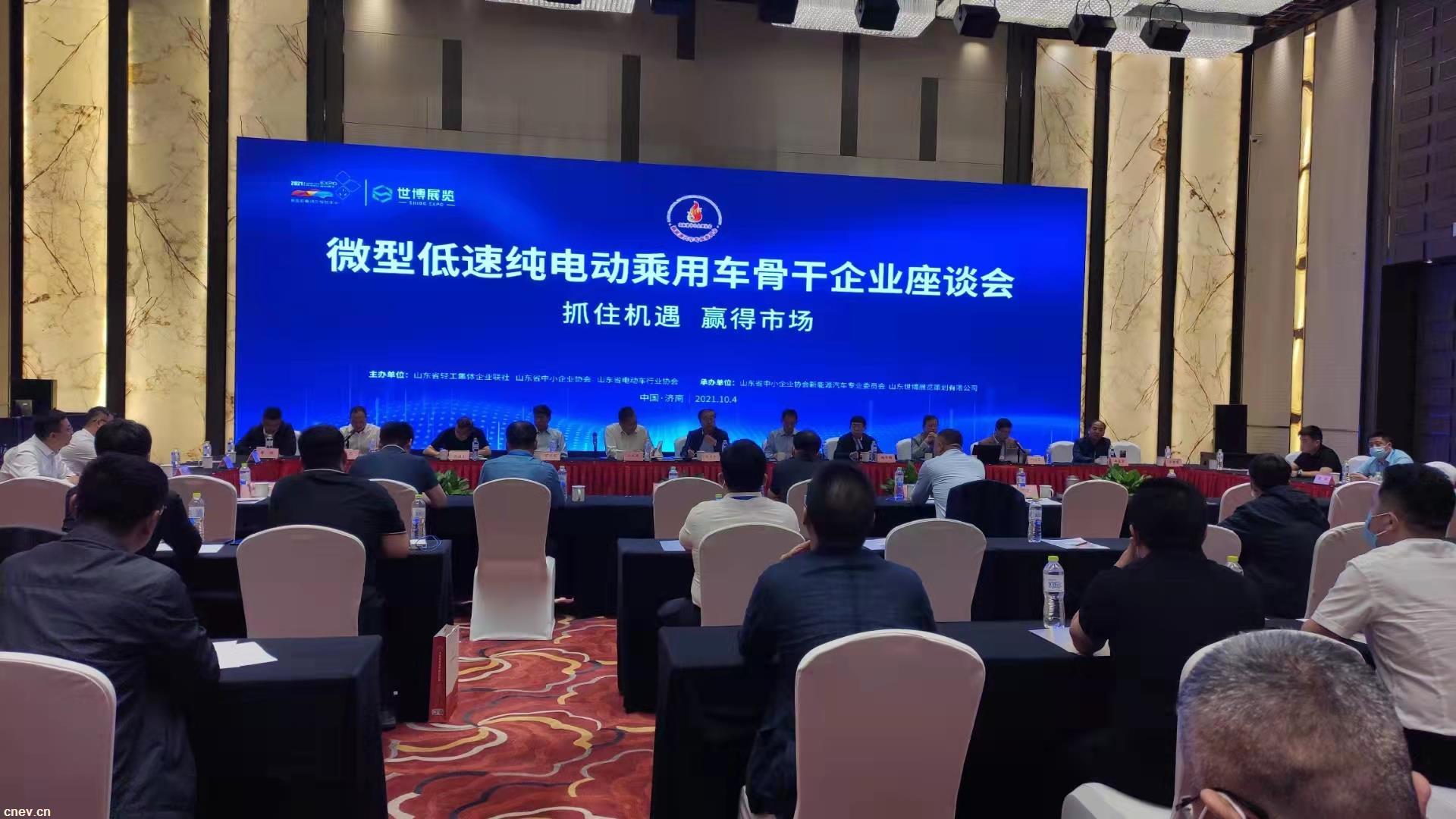 2021 微型低速电动乘用车骨干企业座谈会在济南召开