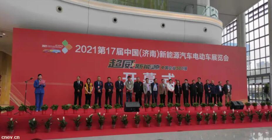 2021第17届中国(济南)新能源汽车电动车展览会在山东国际会展中心盛大开幕