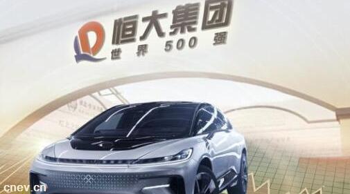 恒大或出售旗下电动车企国能新能源估值10亿美元