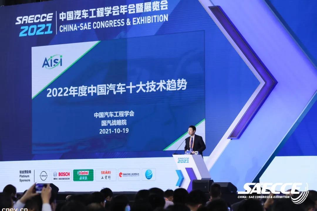 2022年度中国汽车十大技术趋势在上海发布